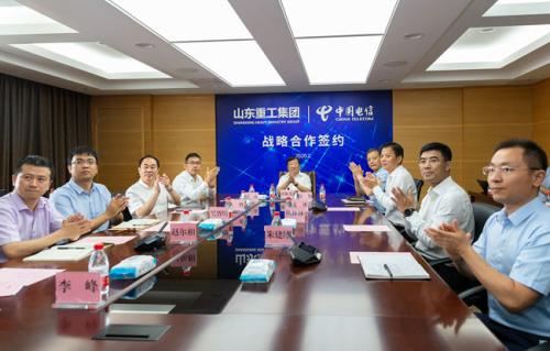 山东重工集团与中国电信集团签署战略合作协议