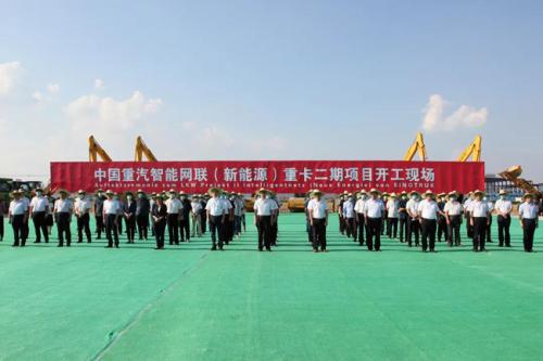 德国凯傲智能叉车和中国重汽智能网联重卡二期项目开工!