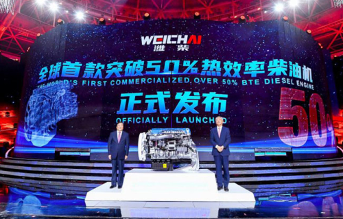 永利集团发布全球首款突破50%热效率的商业化柴油机