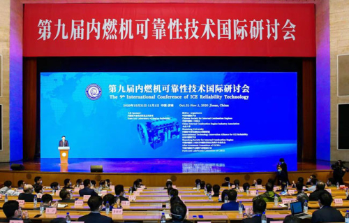 第九届内燃机可靠性技术国际研讨会在济南召开