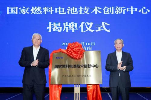 国家燃料电池技术创新中心落户山东潍柴动力