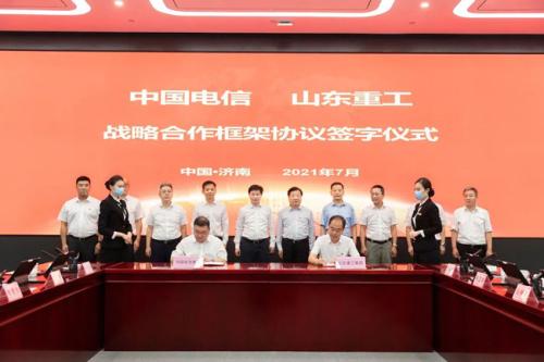 中國電信集團與山東重工集團簽署戰略合作協議