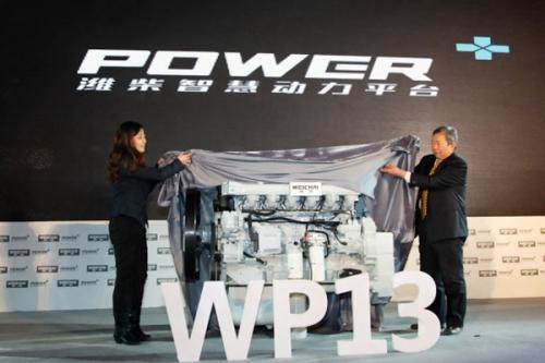 潍柴动力重型商用车发动机技术发布会