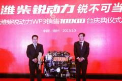 """潍柴锐动力WP3销售10000台暨""""我为潍柴WP3代言""""活动启动"""